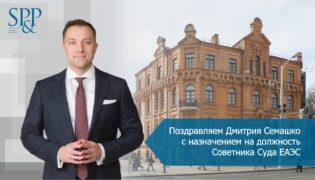 Поздравляем Дмитрия Семашко с назначением на должность Советника Суда ЕАЭС!