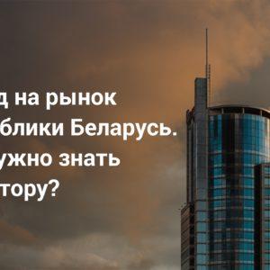Выход на рынок Республики Беларусь. Что нужно знать инвестору?