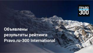 Объявлены результаты рейтинга Pravo.ru-300 International