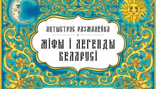 Адвокатское бюро SP&P сделало раскраску с легендами и мифами Беларуси